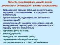 Перелік організаційних заходів якими досягається безпека робіт в електроустан...
