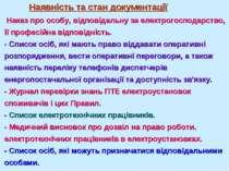 Наявність та стан документації Наказ про особу, відповідальну за електрогоспо...