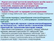 Журнал реєстрації протоколів випробування засобів захисту і інструменту з ізо...