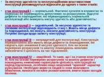 За несучою здатністю та експлуатаційними властивостями конструкції рекомендує...