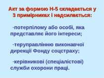 Акт за формою Н-5 складається у 3 примірниках і надсилається: потерпілому або...