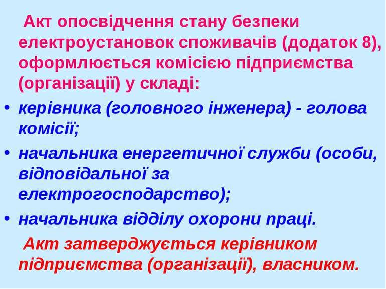 Акт опосвідчення стану безпеки електроустановок споживачів (додаток 8), оформ...