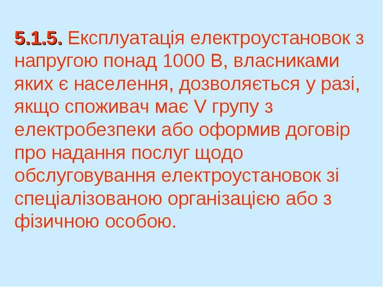 5.1.5. Експлуатація електроустановок з напругою понад 1000 В, власниками яких...