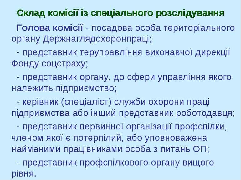 Склад комісії із спеціального розслідування Голова комісії - посадова особа т...