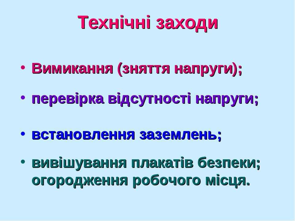 Технічні заходи Вимикання (зняття напруги); перевірка відсутності напруги; вс...