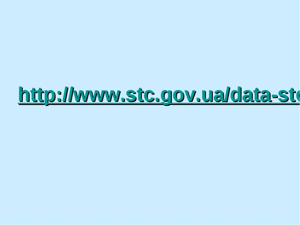 http://www.stc.gov.ua/data-storage/1120/doc1120.doc