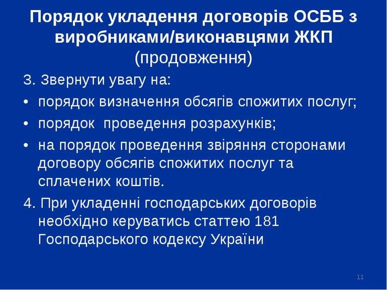 * Порядок укладення договорів ОСББ з виробниками/виконавцями ЖКП (продовження...