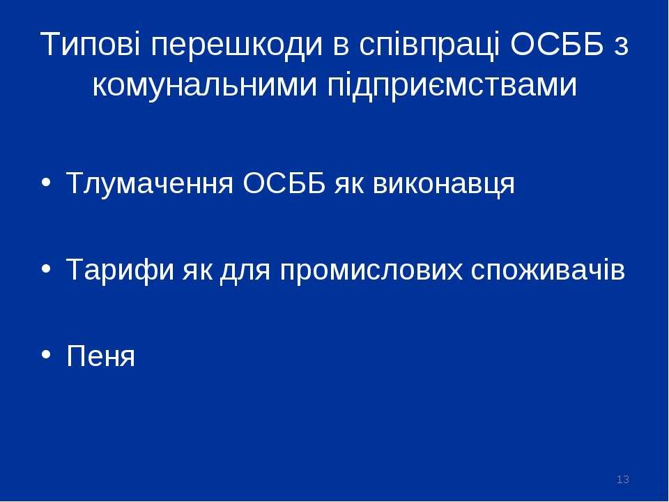* Типові перешкоди в співпраці ОСББ з комунальними підприємствами Тлумачення ...