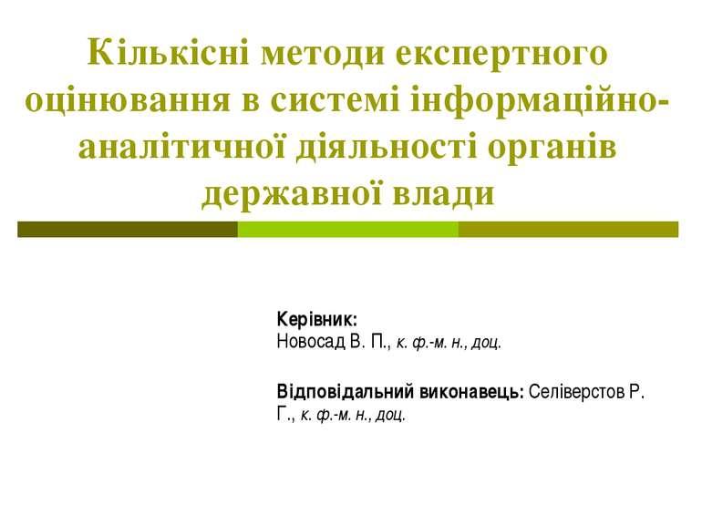 Кількісні методи експертного оцінювання в системі інформаційно-аналітичної ді...