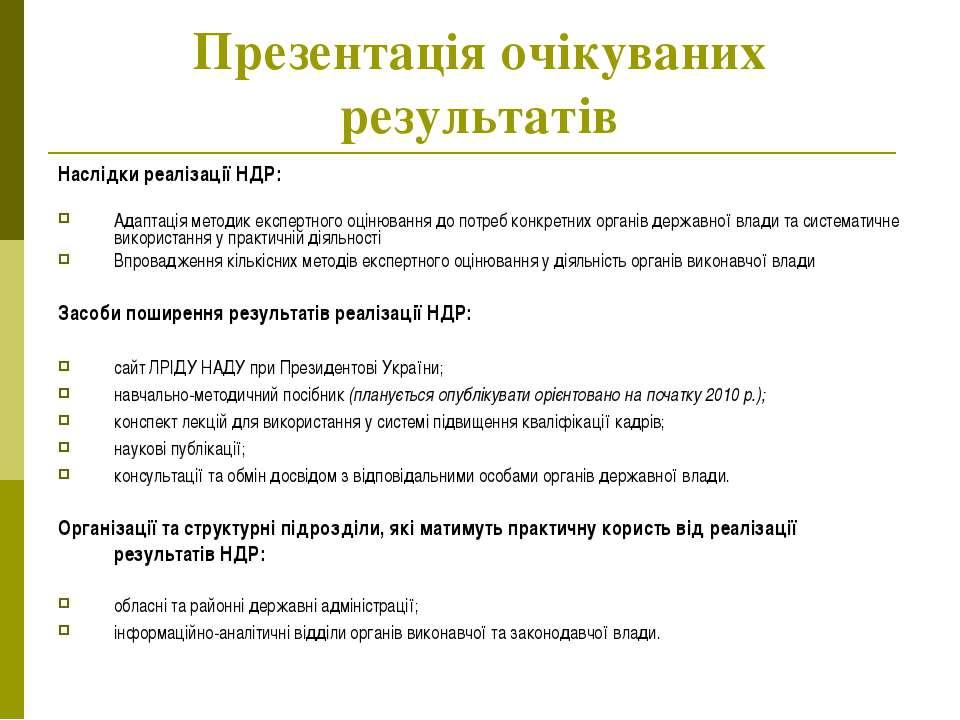 Презентація очікуваних результатів Наслідки реалізації НДР: Адаптація методик...