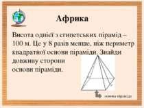 Африка Висота однієї з єгипетських пірамід – 100 м. Це у 8 разів менше, ніж п...