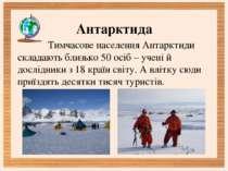 Антарктида Тимчасове населення Антарктиди складають близько 50 осіб – учені й...