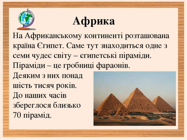 Африка На Африканському континенті розташована країна Єгипет. Саме тут знаход...