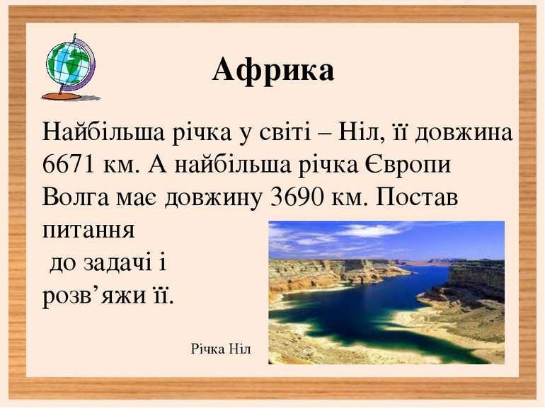 Африка Найбільша річка у світі – Ніл, її довжина 6671 км. А найбільша річка Є...