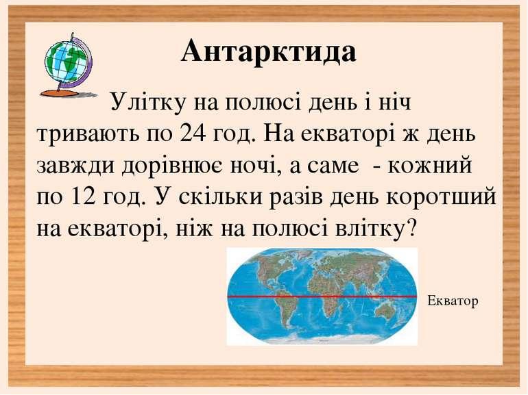 Антарктида Улітку на полюсі день і ніч тривають по 24 год. На екваторі ж день...