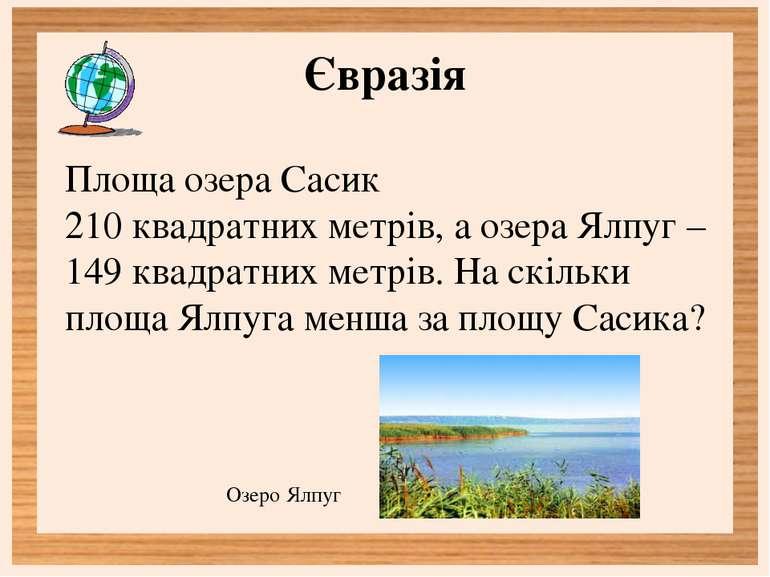Євразія Площа озера Сасик 210 квадратних метрів, а озера Ялпуг – 149 квадратн...