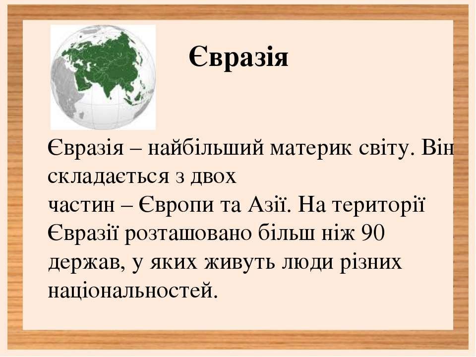 Євразія Євразія – найбільший материк світу. Він складається з двох частин – Є...