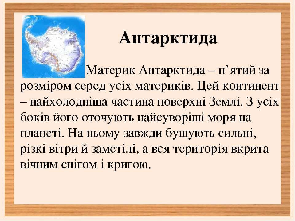 Антарктида Материк Антарктида – п'ятий за розміром серед усіх материків. Цей ...