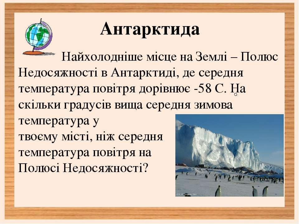 Антарктида Найхолодніше місце на Землі – Полюс Недосяжності в Антарктиді, де ...