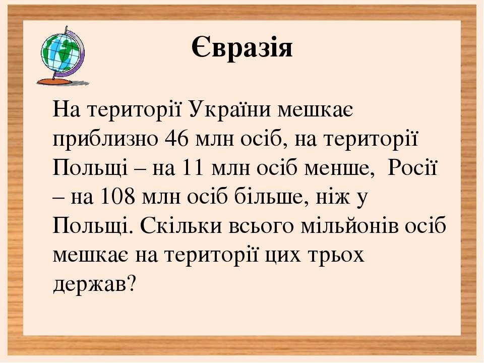 Євразія На території України мешкає приблизно 46 млн осіб, на території Польщ...