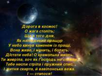 Дорога в космос! О жага століть; Ще з того дня, Як напівдикий пращур У небо к...