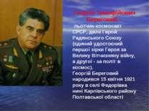 Георгій Тимофійович Береговий – льотчик-космонавт СРСР, двічі Герой Радянсько...