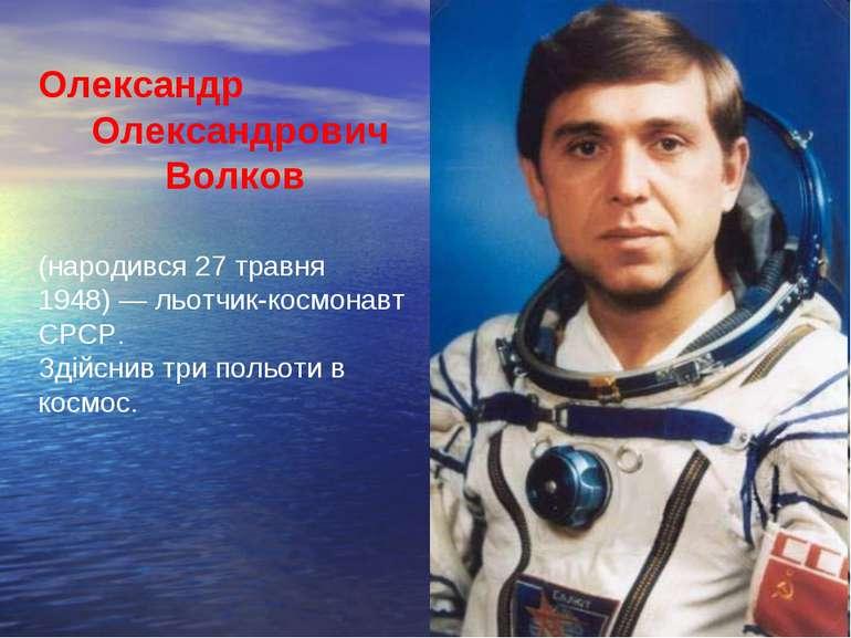 Олександр Олександрович Волков (народився 27 травня 1948)— льотчик-космонавт...