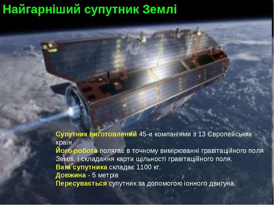 Найгарніший супутник Землі Супутник виготовлений 45-и компаніями з 13 Європей...