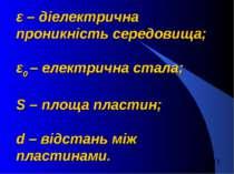 ε – діелектрична проникність середовища; ε0 – електрична стала; S – площа пла...