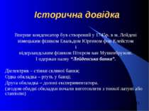 Історична довідка Вперше конденсатор був створений у 1745р. в м. Лейдені німе...