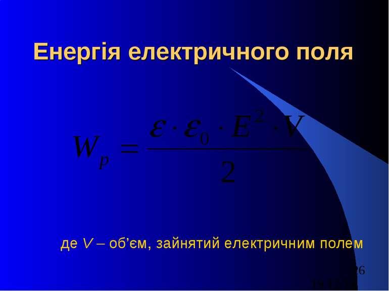 Енергія електричного поля де V – об'єм, зайнятий електричним полем