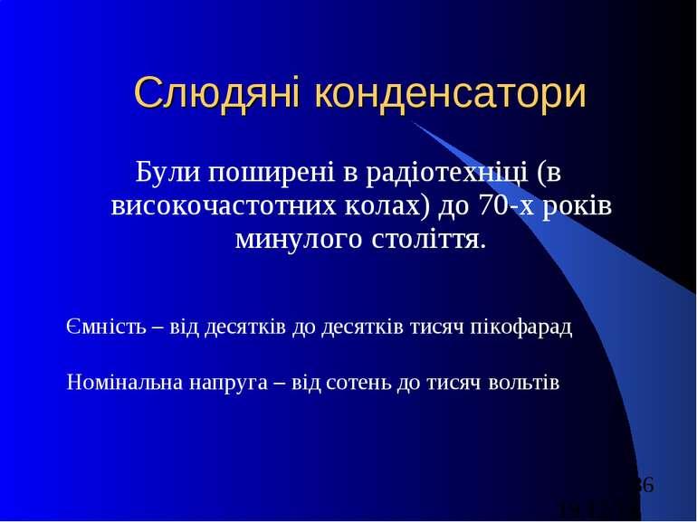 Слюдяні конденсатори Були поширені в радіотехніці (в високочастотних колах) д...