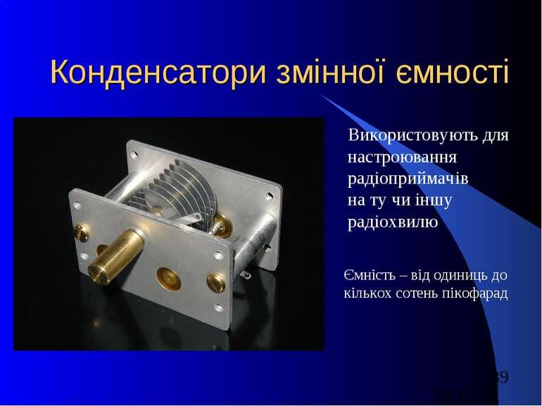 Конденсатори змінної ємності Використовують для настроювання радіоприймачів н...