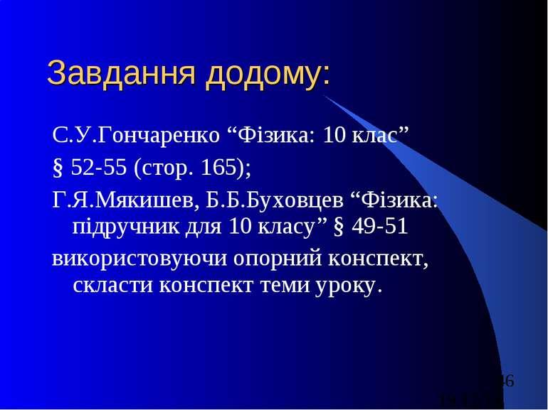 """Завдання додому: С.У.Гончаренко """"Фізика: 10 клас"""" § 52-55 (стор. 165); Г.Я.Мя..."""