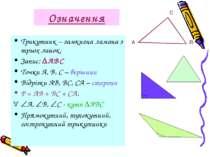 Означення Трикутник – замкнена ламана з трьох ланок. Запис: АВС Точки А, В, С...