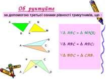 Обґрунтуйте АВС = MNK; АВС = ADC; BDC = CAB. за допомогою третьої ознаки рівн...