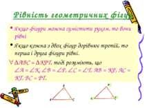 Рівність геометричних фігур Якщо фігури можна сумістити рухом, то вони рівні ...