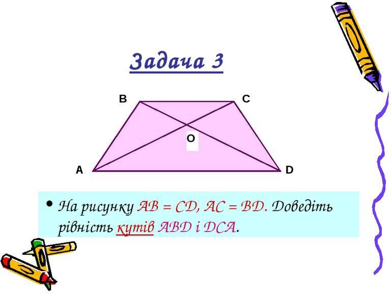 Задача 3 На рисунку АВ = CD, AC = BD. Доведіть рівність кутів ABD і DCA.