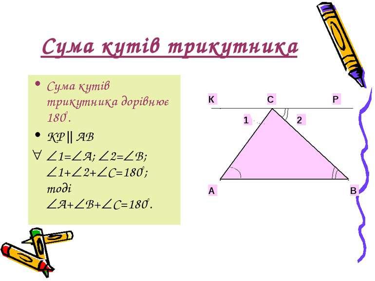 Сума кутів трикутника Сума кутів трикутника дорівнює 180о. КР АВ 1= А; 2= В; ...