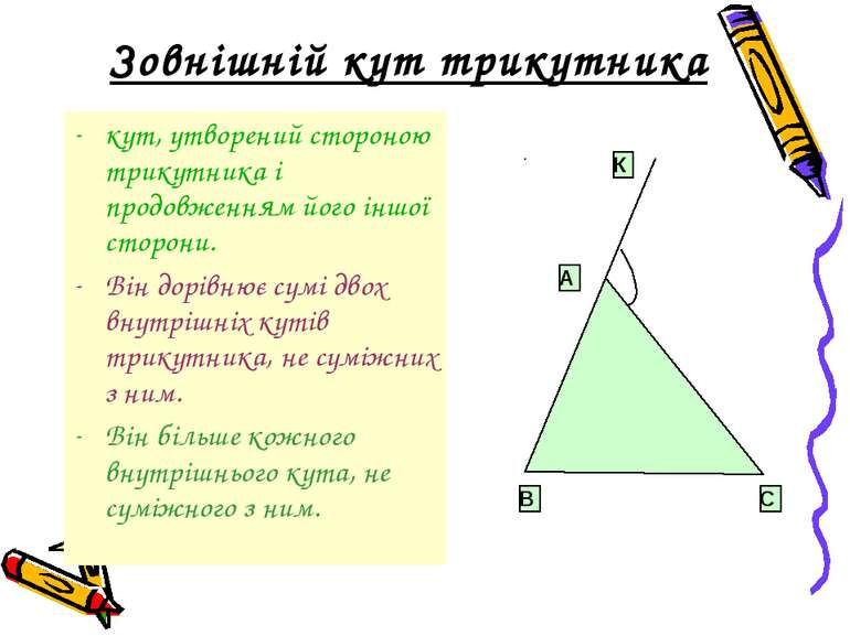 Зовнішній кут трикутника кут, утворений стороною трикутника і продовженням йо...