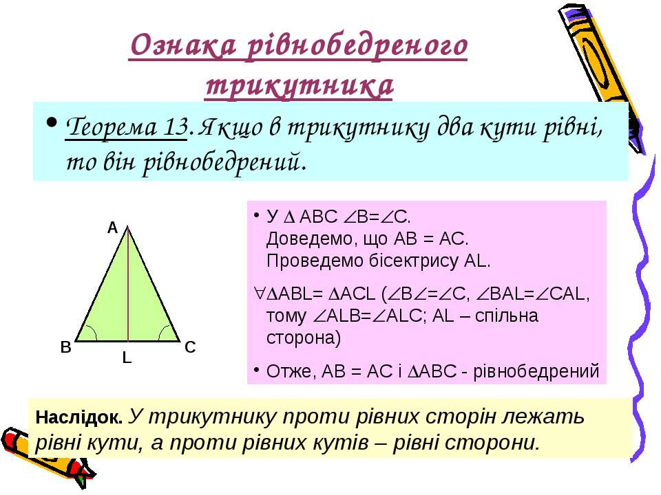 Ознака рівнобедреного трикутника Теорема 13. Якщо в трикутнику два кути рівні...