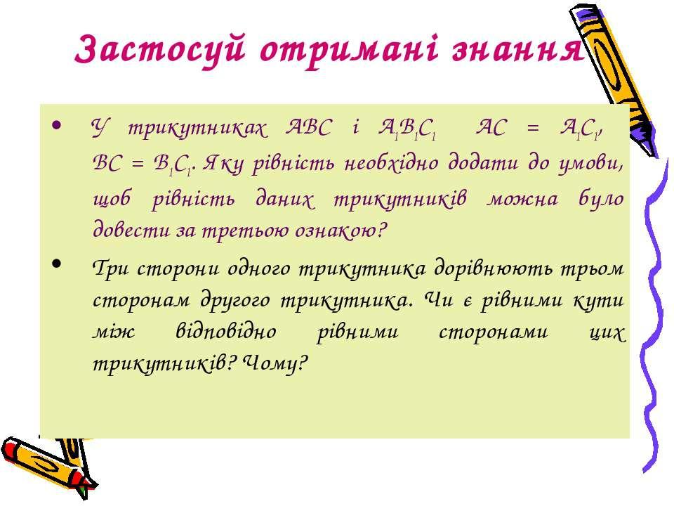 Застосуй отримані знання У трикутниках АВС і А1В1С1 АС = А1С1, ВС = В1С1. Яку...