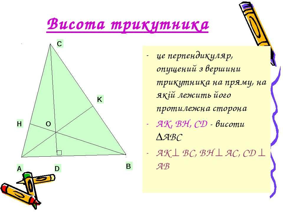 Висота трикутника це перпендикуляр, опущений з вершини трикутника на пряму, н...