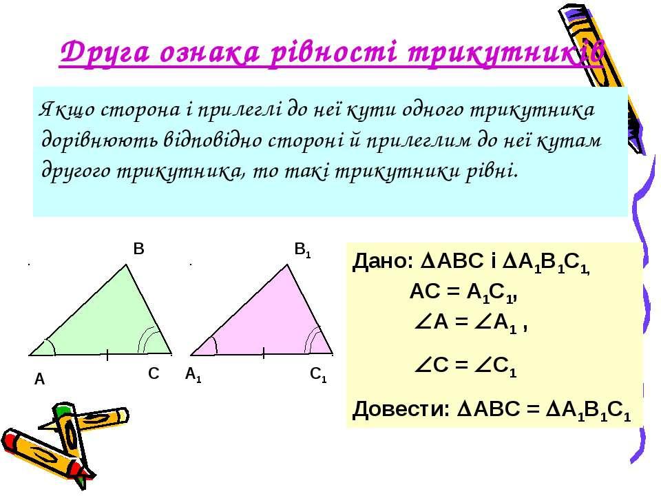 Друга ознака рівності трикутників Якщо сторона і прилеглі до неї кути одного ...