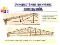 Використання трикутних конструкцій. Тип стропильної ферми другої половини ХІХ...