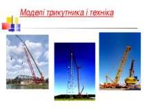 Моделі трикутника і техніка