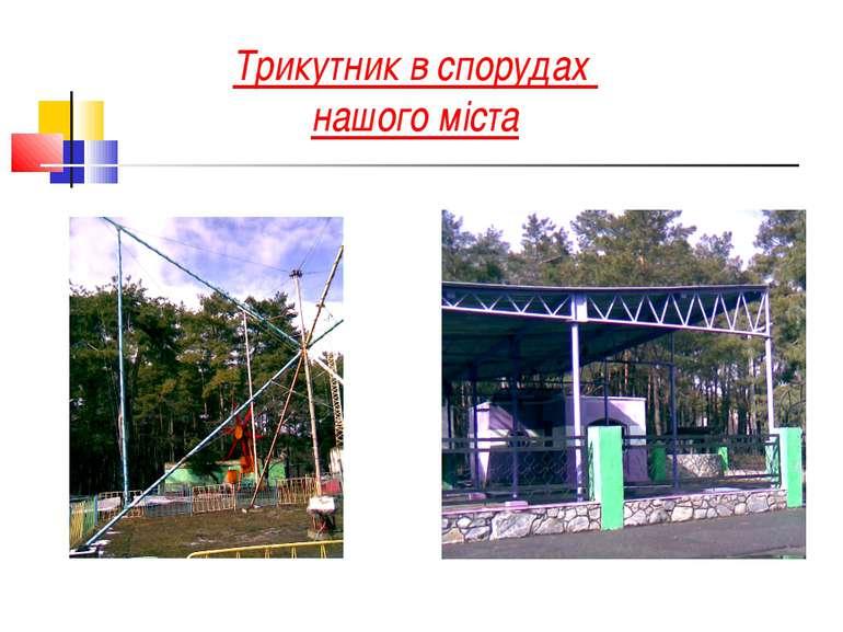 Трикутник в спорудах нашого міста