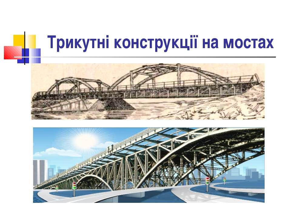 Трикутні конструкції на мостах