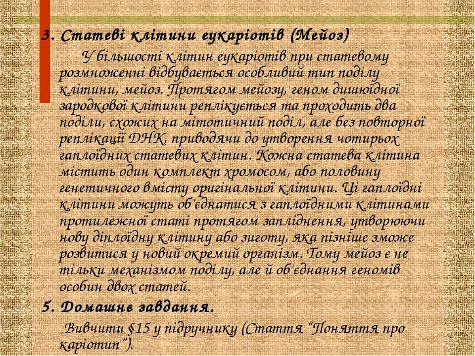 3. Статеві клітини еукаріотів (Мейоз) У більшості клітин еукаріотів при стате...