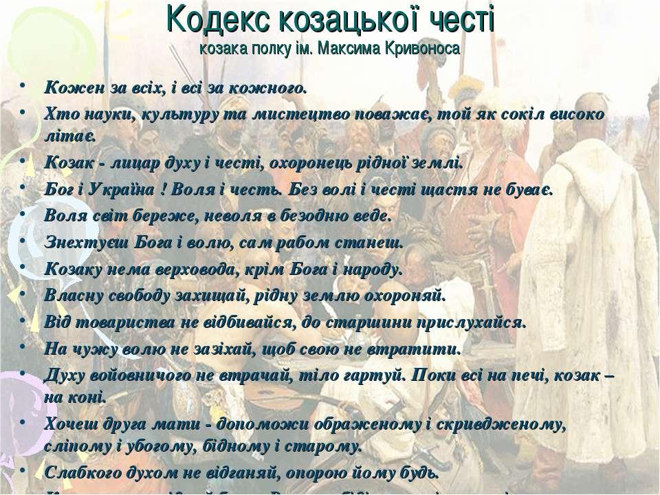 Кодекс козацької честі козака полку ім. Максима Кривоноса Кожен за всіх, і вс...